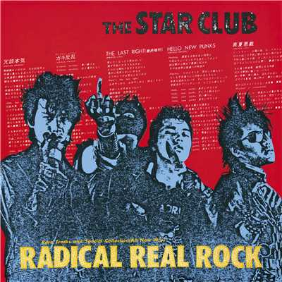 シングル/HELLO NEW PUNKS/THE STAR CLUB