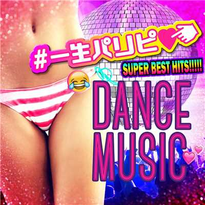 アルバム/#一生パリピ SUPER BEST HITS!!!!! DANCE MUSIC/Various Artists