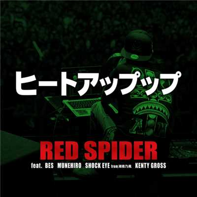 シングル/ヒートアップップ feat. BES, SHOCK EYE from 湘南乃風, MUNEHIRO, KENTY GROSS/RED SPIDER