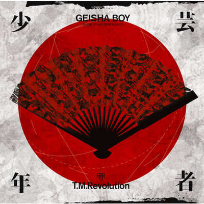 アルバム/GEISHA BOY -ANIME SONG EXPERIENCE-/T.M.Revolution