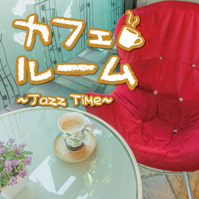 シングル/I Hear Music(カフェルーム〜Jazz Time〜)/Peggy Lee