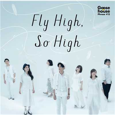 歌詞/Fly High, So High/Goose house