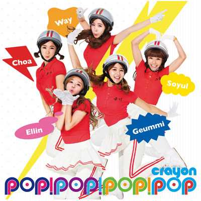 シングル/Uh-ee/CRAYON POP