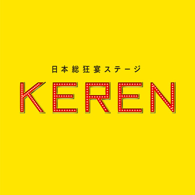 WHAT A WONDERFUL COOL JAPAN/OKUNI from KEREN