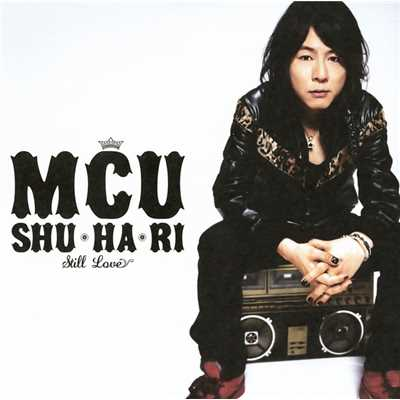アルバム/SHU・HA・RI 〜STILL LOVE〜/MCU