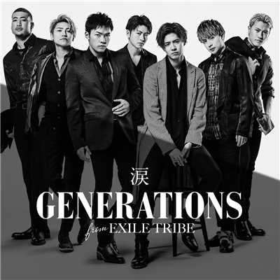 シングル/涙/GENERATIONS from EXILE TRIBE