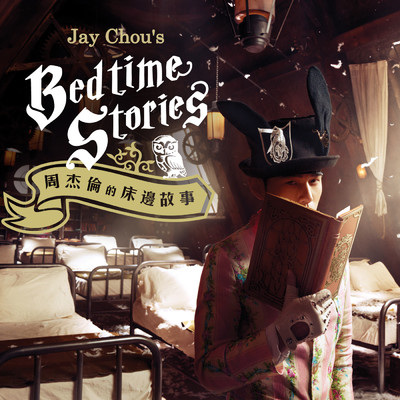 シングル/Now You See Me/Jay Chou
