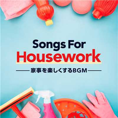 アルバム/Songs For Housework -家事を楽しくするBGM-/Various Artists