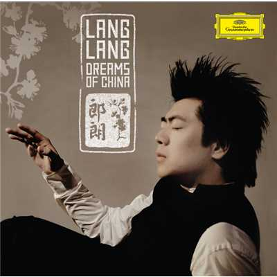 アルバム/Dreams Of China/Lang Lang