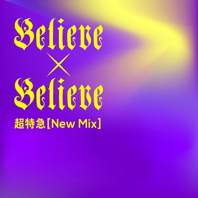 ハイレゾ/Believe×Believe (New Mix)/超特急