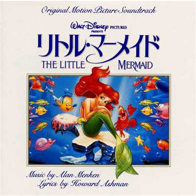 シングル/PART OF YOUR WORLD/Various Artists