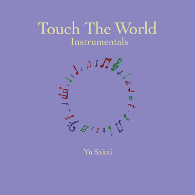 アルバム/Touch The World Instrumentals/さかいゆう