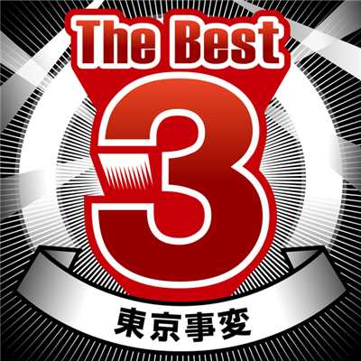 The Best 3/東京事変