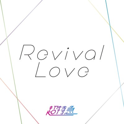 Revival Love/超特急