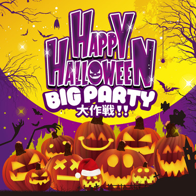 アルバム/HAPPY HALLOWEEN BIG PARTY/Various Artists