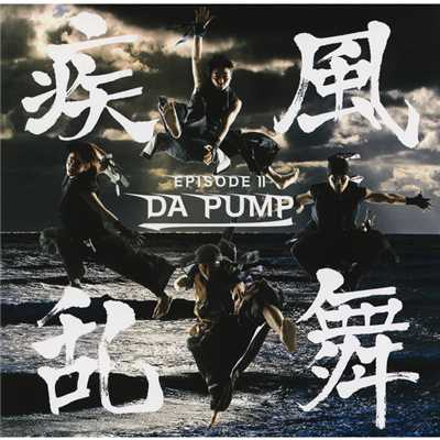 シングル/GET ON THE DANCE FLOOR/DA PUMP