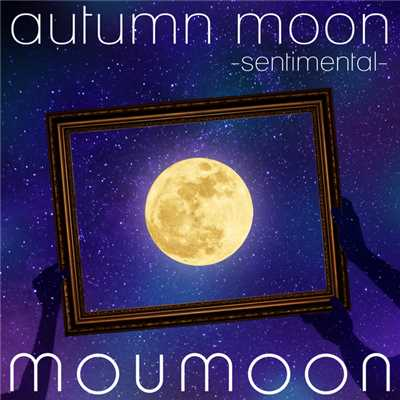ハイレゾアルバム/autumn moon -sentimental-/moumoon