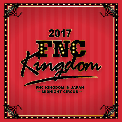 ハイレゾアルバム/Live 2017 FNC KINGDOM -MIDNIGHT CIRCUS-/Various Artists