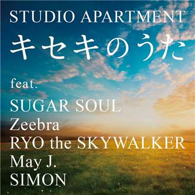 シングル/キセキのうた feat. Sugar Soul,Zeebra,RYO the SKYWALKER,May J., SIMON (DJ HASEBE REMIX)/STUDIO APARTMENT