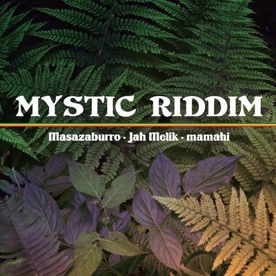 アルバム/MYSTIC RIDDIM/Various Artists