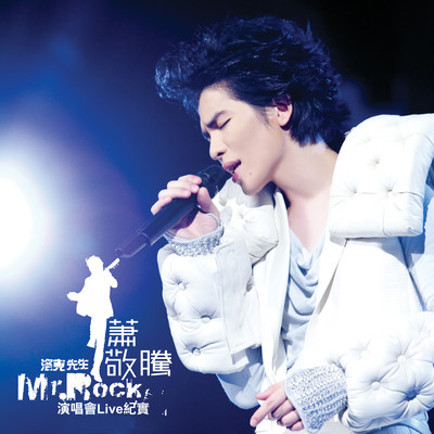 アルバム/Mr. Rock Live Concert/Jam Hsiao