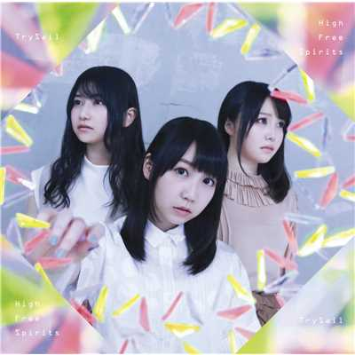 歌詞/High Free Spirits/TrySail