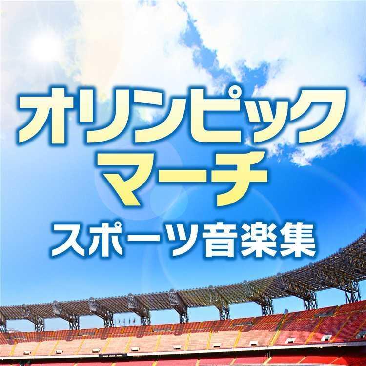 行進 曲 スポーツ 裕 而 ショー 古関
