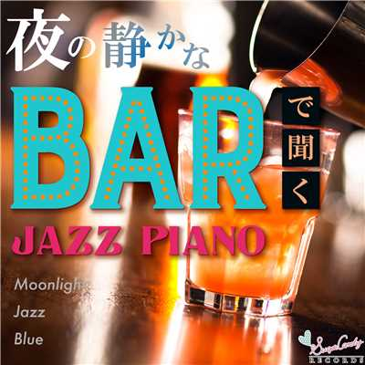 白い恋人たち(13 jours en France)/Moonlight Jazz Blue