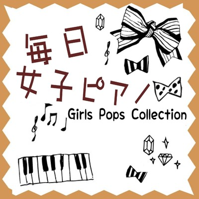 アルバム/毎日女子ピアノ Girls Pops Collection/Kaoru Sakuma