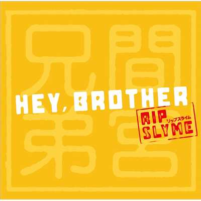 アルバム/間宮兄弟/Hey,Brother feat. RIP SLYME/RIP SLYME