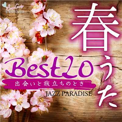 Swallowtail Butterfly あいのうた/JAZZ PARADISE
