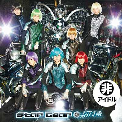 アルバム/Star Gear/EBiDAY EBiNAI/Burn!/超特急