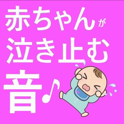 赤ちゃん の 泣き 止む 音楽