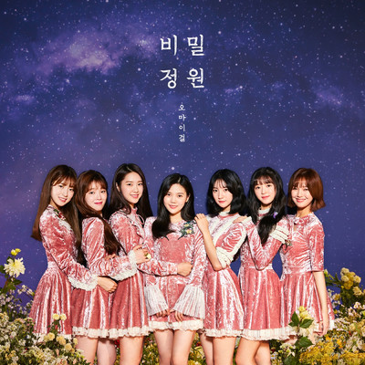 アルバム/SECRET GARDEN/OH MY GIRL