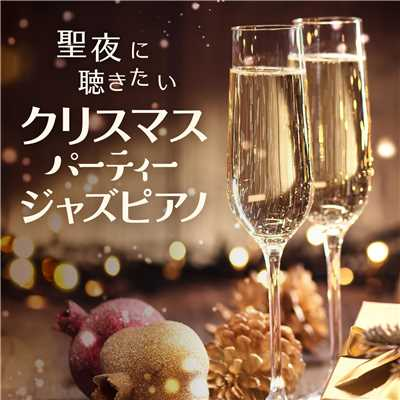 ハイレゾ/Wonderful Christmas Time (Jazz Party ver.)/Cafe lounge Christmas