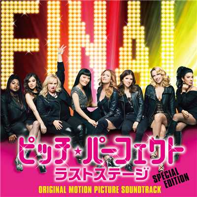 アルバム/Pitch Perfect 3 (Original Motion Picture Soundtrack)/Various Artists