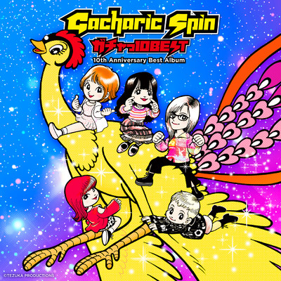 シングル/Stay gold.../Gacharic Spin