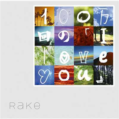 シングル/100万回の「I love you」(instrumental)/Rake