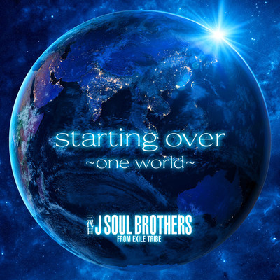 ハイレゾ/starting over 〜one world〜/三代目 J SOUL BROTHERS from EXILE TRIBE