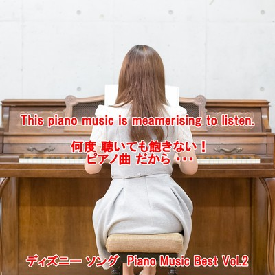 アルバム/angel piano ディズニーソング Piano Music Best Vol.2/angel piano