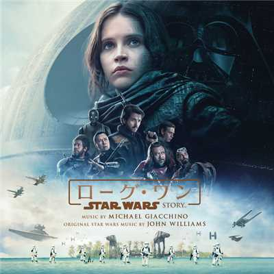 シングル/Jyn Erso & Hope Suite/Michael Giacchino