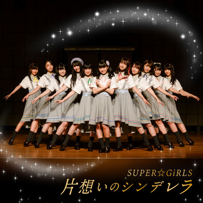 着うた®/LETTER 〜10年後のワタシへ〜 (Instrumental)/SUPER☆GiRLS