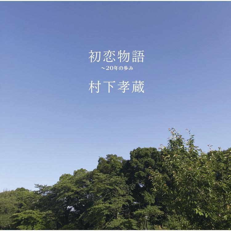 孝蔵 踊り子 村 下
