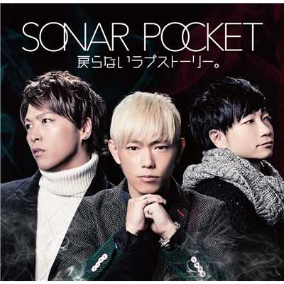 シングル/Brand New Way/Sonar Pocket