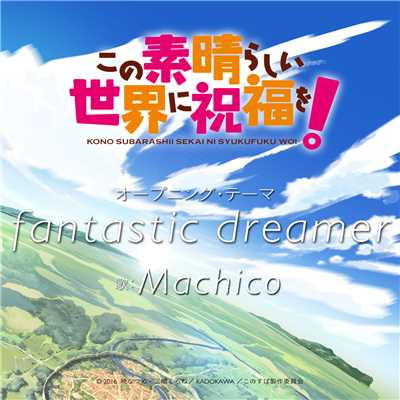 シングル/fantastic dreamer(TV-size)/Machico