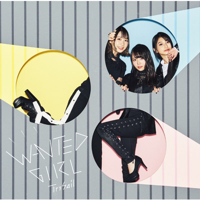 シングル/WANTED GIRL/TrySail