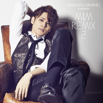アルバム/MAMORU MIYANO presents M&M REMIX 2/宮野真守