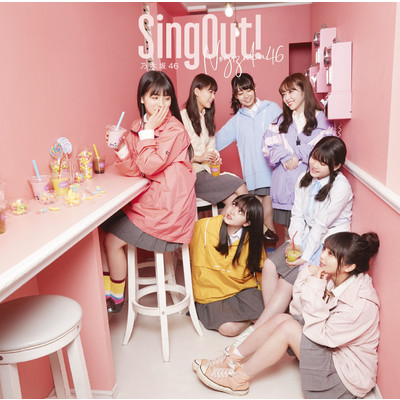 シングル/Sing Out!〜off vocal ver.〜/乃木坂46