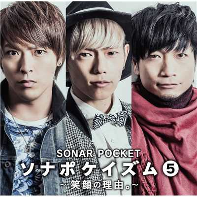 シングル/chain of smile/Sonar Pocket
