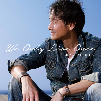 We Only Live Once/吉田栄作